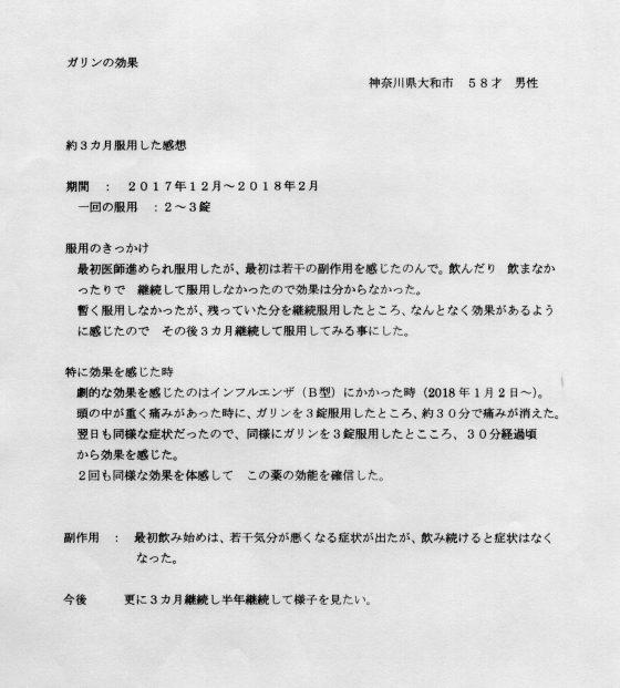 黒ガリン体験談 10