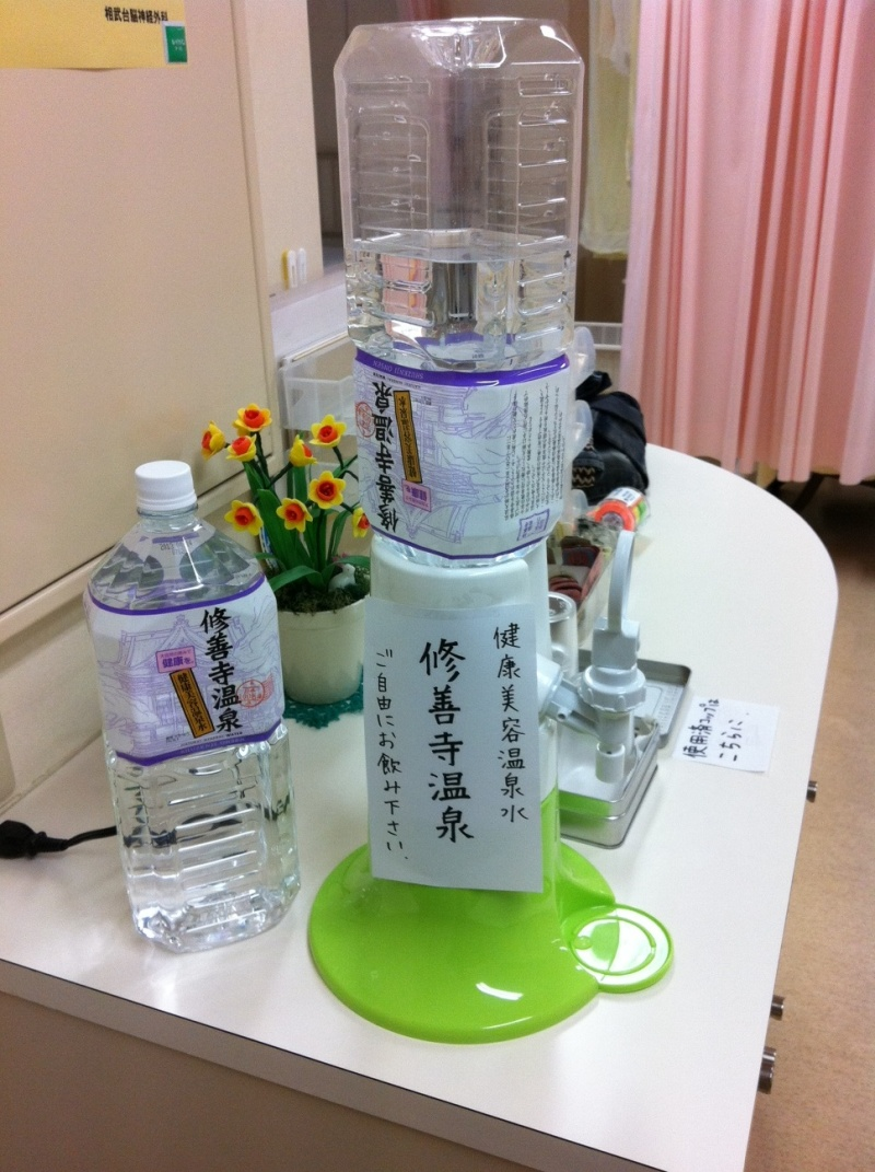 MRI導入まで42日 おいしい温泉水無料でサービスです!