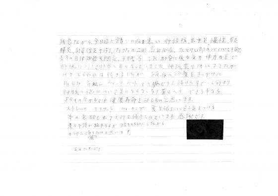 黒ガリン内服体験談3