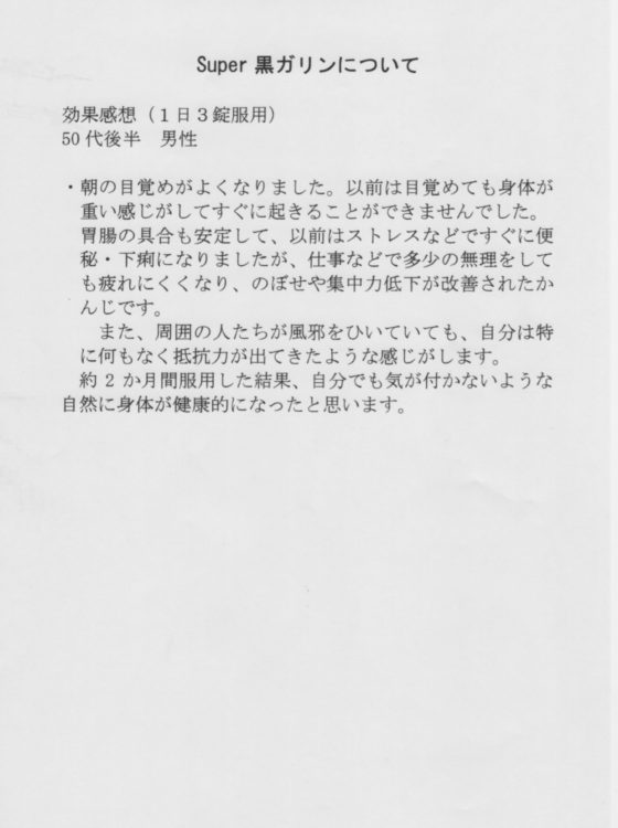 黒がりん内服体験談5