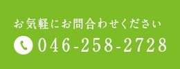 お気軽にお問合わせください 046-258-2728